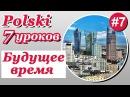 Будущее время в польском языке. Урок 7/7. Польский язык для начинающих. Елена Шипилова.