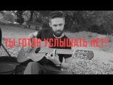 Natan feat. Kristina Si - Ты готов услышать нет (theToughBeard Acoustic Cover)