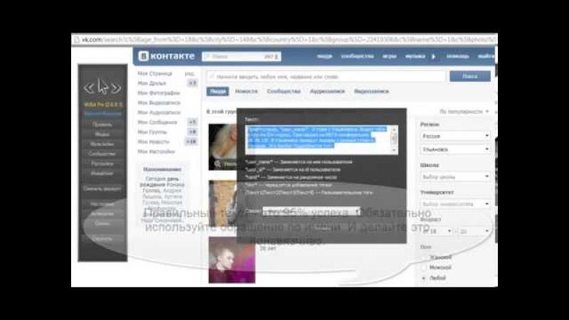 Как приглашать Вконтакте с VKbot Простая инструкция