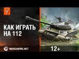 Как играть на 112 [wot-vod.ru]