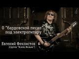 Евгений Феклистов - О