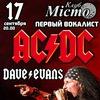 17е сентября.клуб Мисто.AC/DC Dave Evans