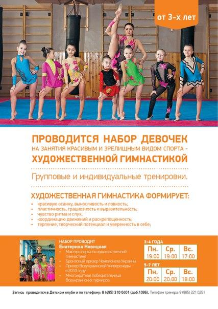 Тренировка художественная гимнастика музыка 8 фотография