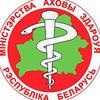Ministerstvo-Zdravookhranenia Respubliki-Belarus