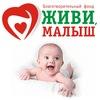 """Благотворительный Фонд """"ЖИВИ, МАЛЫШ"""""""