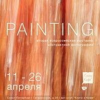 PAINTING - выставка абстрактной фотографии