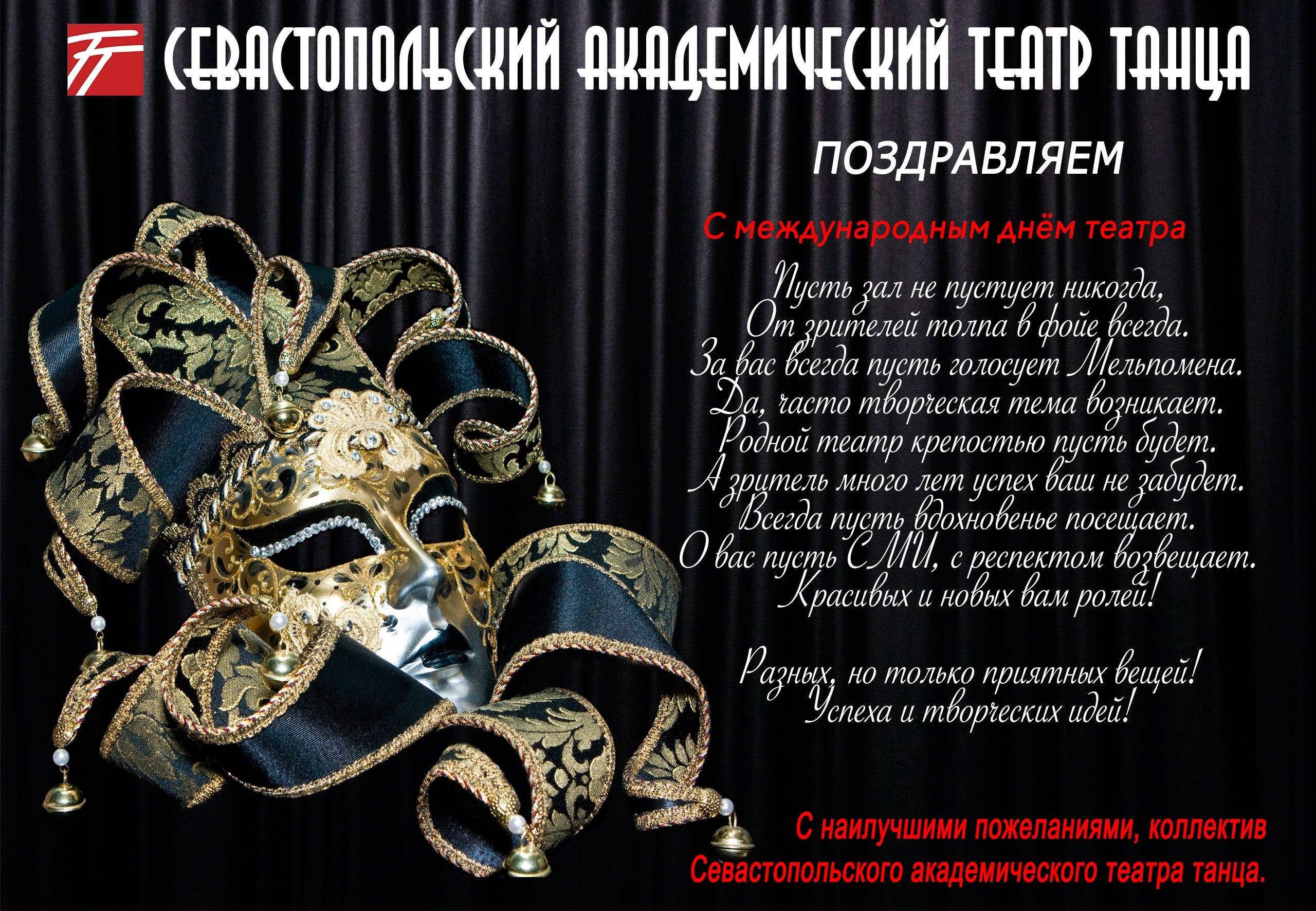 День театра 2019 дата праздника, история, поздравления 81