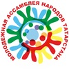Молодежная Ассамблея народов Татарстана
