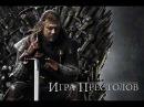 game of thrones season 1 episode 1(Русская озвучка)
