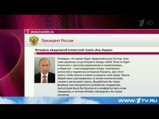 Президент Владимир Путин дал интервью египетским СМИ перед визитом в арабскую республику