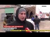 13 й гуманитарный конвой прибыл в Луганск и донецк 08.02.2015