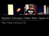 УРОКИ ТАНЦЕВ Хип - Хоп  видео урок 4  Hip - Hop Lesson IV