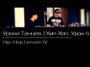 УРОКИ ТАНЦЕВ Хип - Хоп — видео урок 4 | Hip - Hop Lesson IV