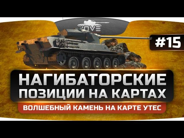 Нагибаторские Позиции World Of Tanks 15. Папский камень на карте Утес!