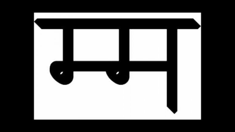 ОМ(АУМ) - объяснение написания и звучания, sanskrt.org