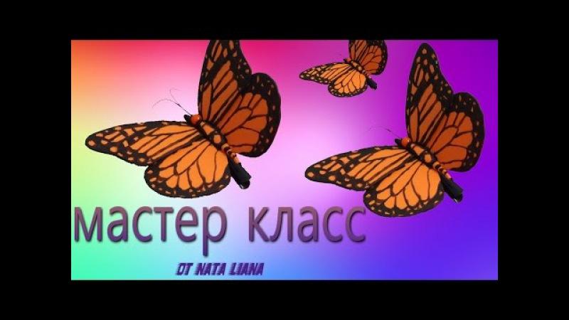 Бабочка из фоамирана. Мастер класс от Nata Liana.