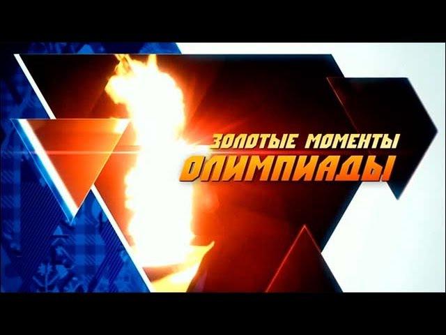 Золотые моменты олимпиады СОЧИ 2014