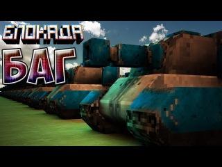 Как стать бессмертным в игре Блокада на режиме танки