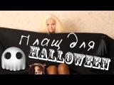 Накидка с капюшоном, как пошить halloween