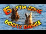 Танец Попы от Создателей Жанра! Бути Дэнс в воде! Бути Дэнс на Природе! Танец Попы Видео
