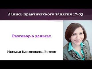 Разговор про деньги с Натальей Клименковой