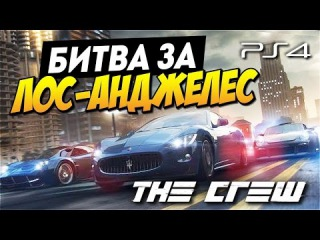 The Crew - Битва за Лос-Анджелес! (PS4)