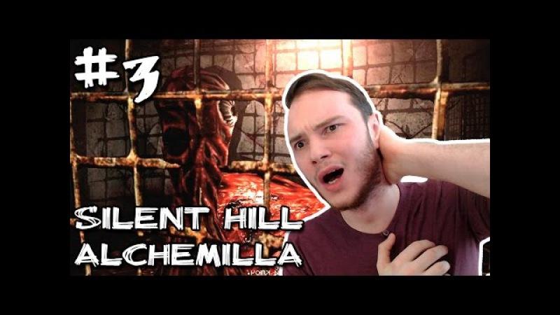 ЭТО ЧТО ЕЩЕ ЗА №%? | Silent Hill: Alchemilla 3