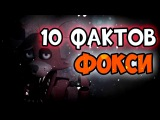 10 ФАКТОВ О ФОКСИ!!! - Секреты и пасхалки Five Nights At Freddy's