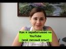 Ольга Матвей Как Заработать на Youtube Мой Личный Опыт Теперь Это Моя Постоянная Работа