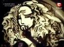 Ксения Симонова - Реквием из песка