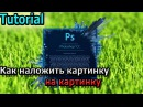Adobe Photoshop CS6 КАК НАЛОЖИТЬ ИЗОБРАЖЕНИЕ НА ИЗОБРАЖЕНИЕ