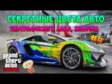 GTA 5 Online - СЕКРЕТНЫЕ Цвета Авто #4 (Ультрафиолет, Лава, Жвачка)