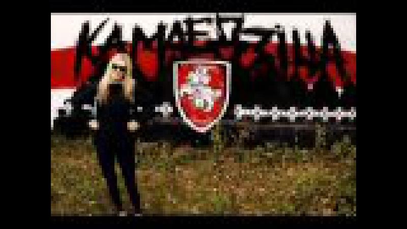 Kamaedzitca - Русь-Белая-Русь (Sepultura cover)