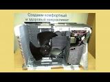Экономичное отопление без газа тепловым насосом Zubadan от Mitsubishi Electric. www.farex.ua