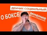 О боксе // Денис Борисов