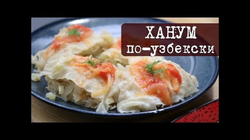 Рецепт: Превосходный ХАНУМ (ленивые манты)   Кухня Дель Норте
