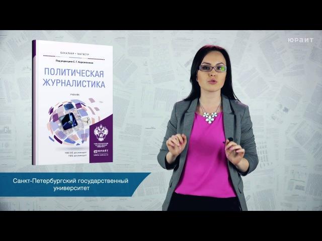Политическая журналистика Под редакцией С. Г. Корконосенко