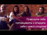 Танец. Интенсивный тренинг-погружение с Галиной Романовой!