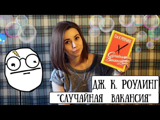Читалочка: Гарри Поттер vs Случайная вакансия (Джоан К. Роулинг) 2