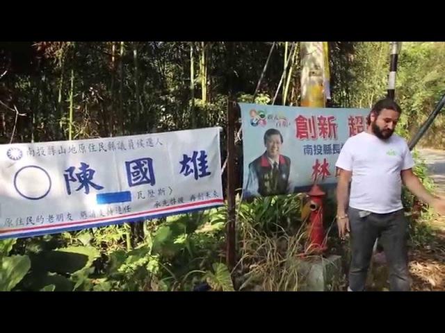 Путешествие по чайному Тайваню. Наньтоу, округ Жен-Ай (Ren-Ai Nantou Taiwan)