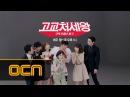 [OCN] 서인국 이하나 '고교처세왕' 2/2 (월) 낮 1시 첫 방송!