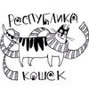 РЕСПУБЛИКА КОШЕК и котов Первое котокафе Европы