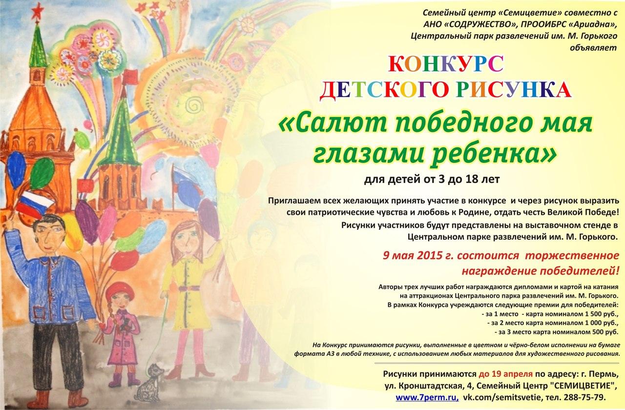Положение конкурса рисунков в детском саду