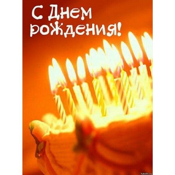 Поздравление с днем рождения коллегам от коллектива