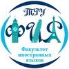 Факультет иностранных языков ТГУ | ФИЯ ТГУ