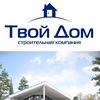 Строительная компания ТВОЙ ДОМ (Рыбинск)