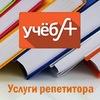 Учёба+|Репетитор Иркутск|Подготовка к ЕГЭ и ГИА|