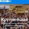 AIESEC в Омске