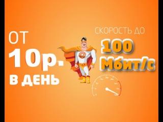 Интернет провайдер «Астра-Ореол»