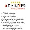 AdminVPS - SSD хостинг, VPS/VDS, серверы!